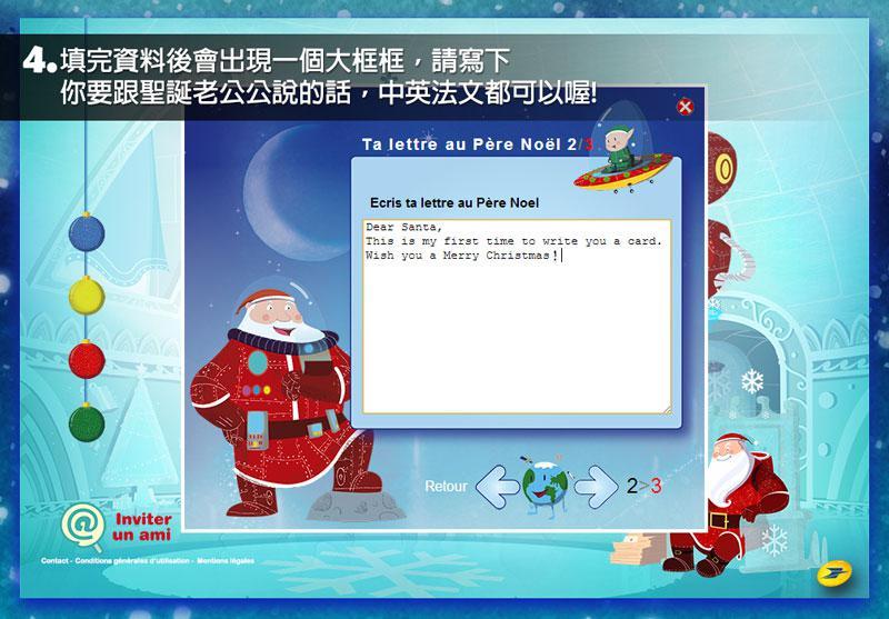 正宗聖誕老公公 寄卡片給你_法國