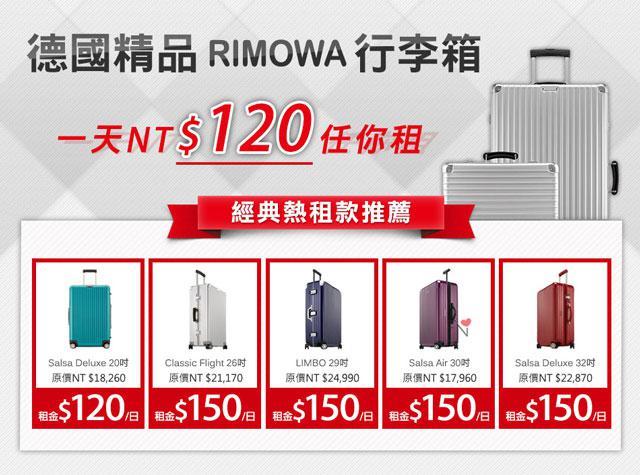 RIMOWA16