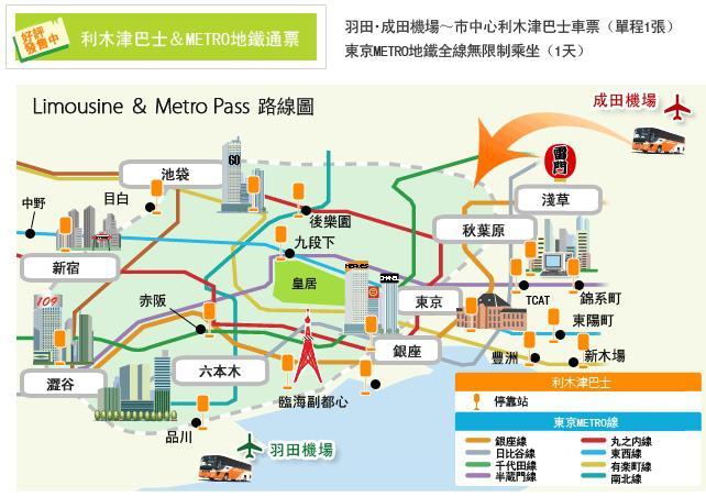 Metro&利木津巴士通票(成田機場)