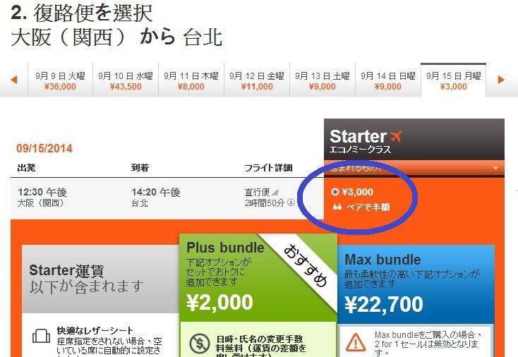 Jetstar_Jap_ot_05