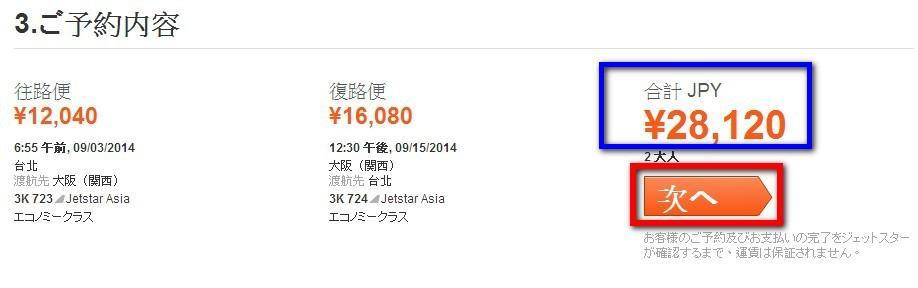 Jetstar_Jap_ot_06