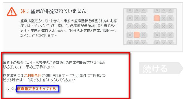 Jetstar_Jap_ot_14