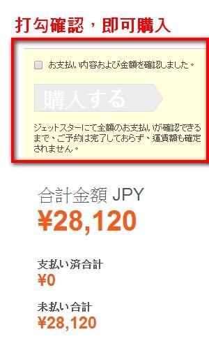 Jetstar_Jap_ot_18