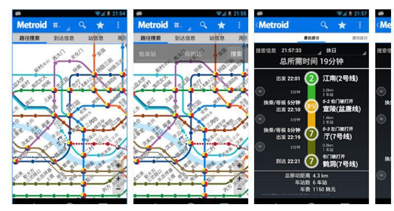 韓國地鐵信息HD
