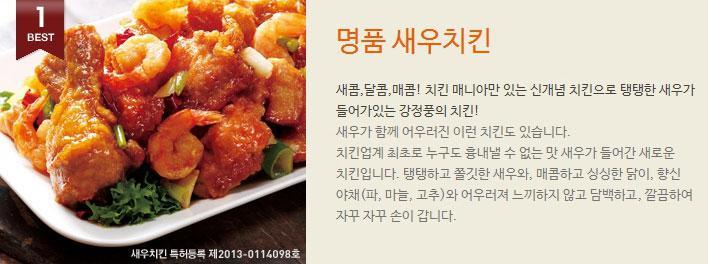 korea_chicken03
