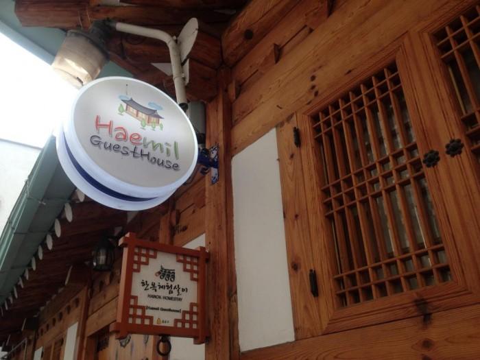 海米韓屋民宿 (Haemil Hanok Guesthouse)