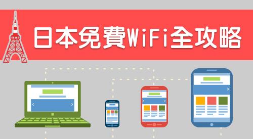 日本免費WiFi