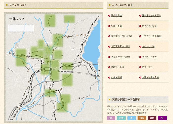 京都各區地圖