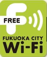福岡市免費Wifi