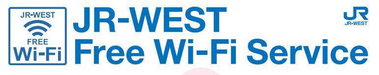 JR西日本車站免費Wifi