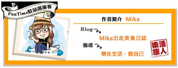 introduce_mika