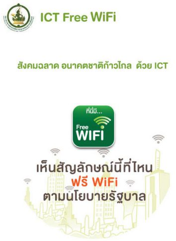 ICT Free Wi-Fi for Tourism