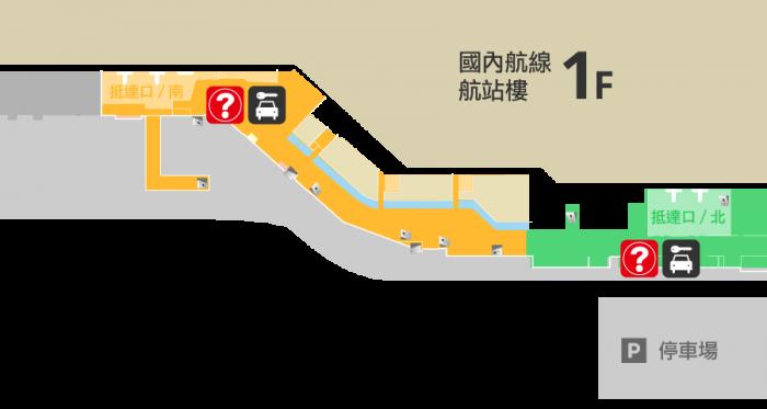 國內線1F租車服務台