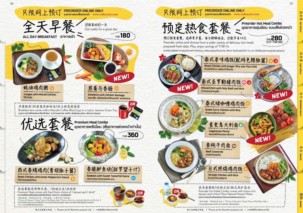 台灣酷鳥飛泰國提供東南亞風味餐