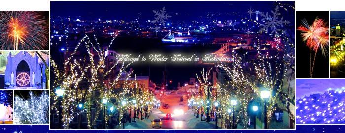 函館冬季嘉年華