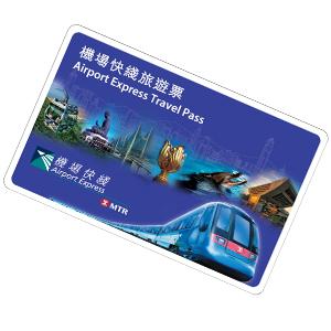 機場快線旅遊票