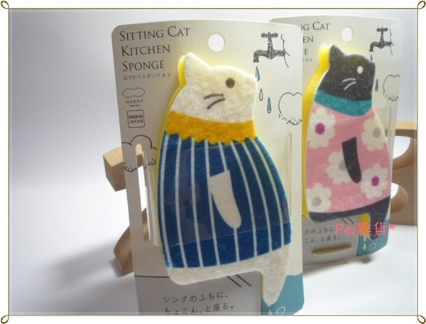 MARNA日本製三層式可愛貓咪坐姿菜瓜布