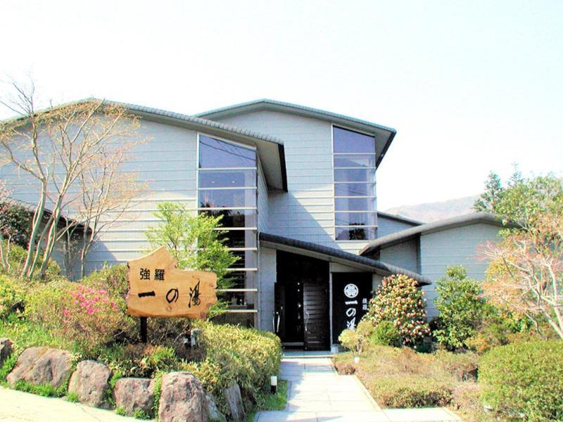 強羅夢之湯日式旅館