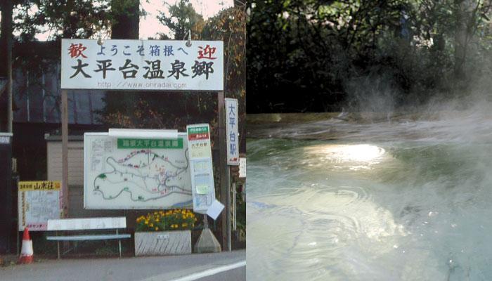 大平台溫泉