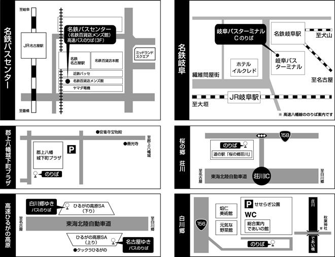 乘車地點︰名鐵巴士站3樓