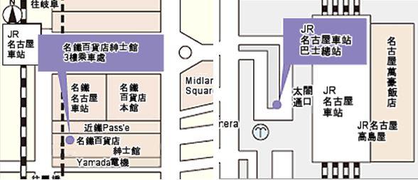 乘車地點︰名鐵巴士站3樓or JR名古屋車站(太通閣口)