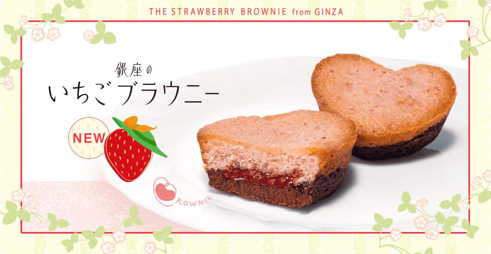 銀座草莓布朗尼