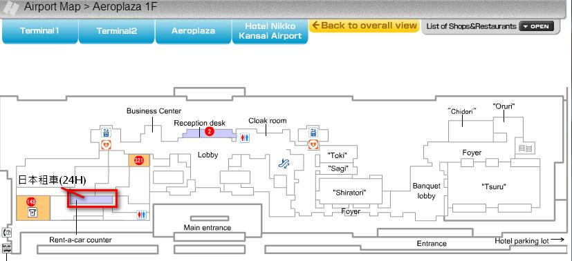 關西機場提供的24小時租車服務