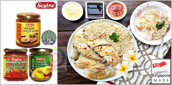 海南雞飯專用醬