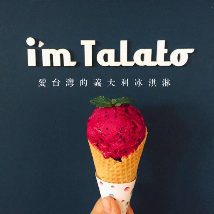 I'm Talato我是塔拉朵,愛台灣的義式冰淇淋