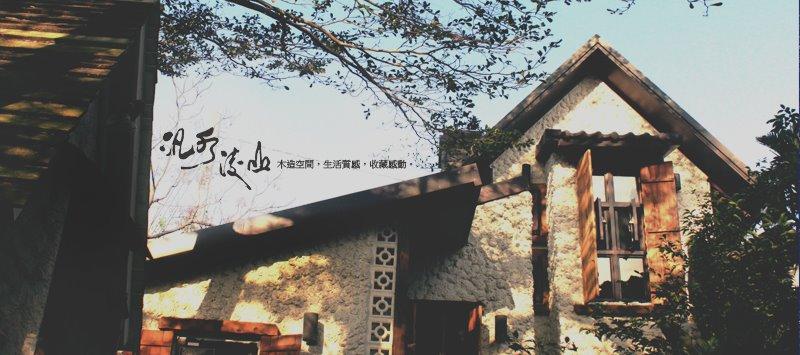 花蓮汎水淩山民宿
