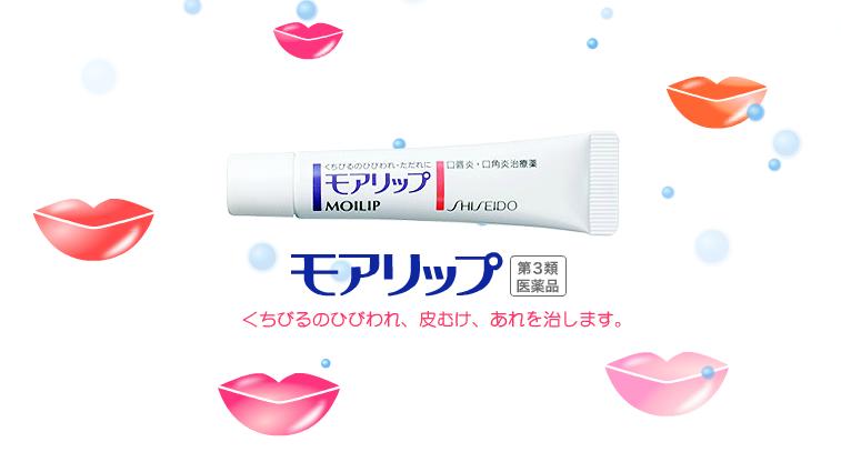 資生堂 MOILIP
