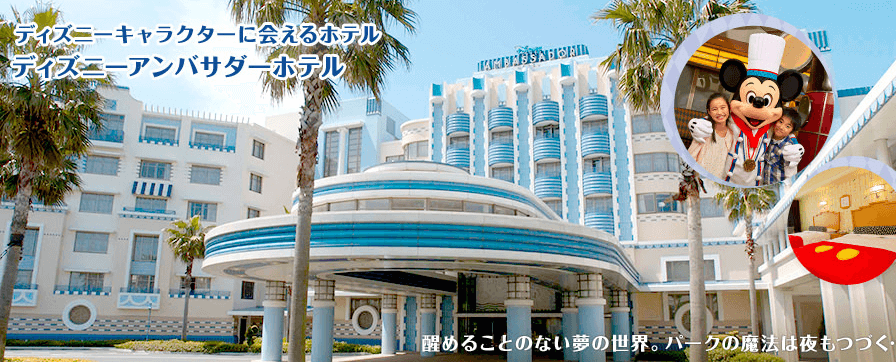迪士尼大使大飯店