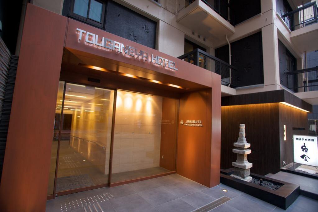 上野東金屋飯店