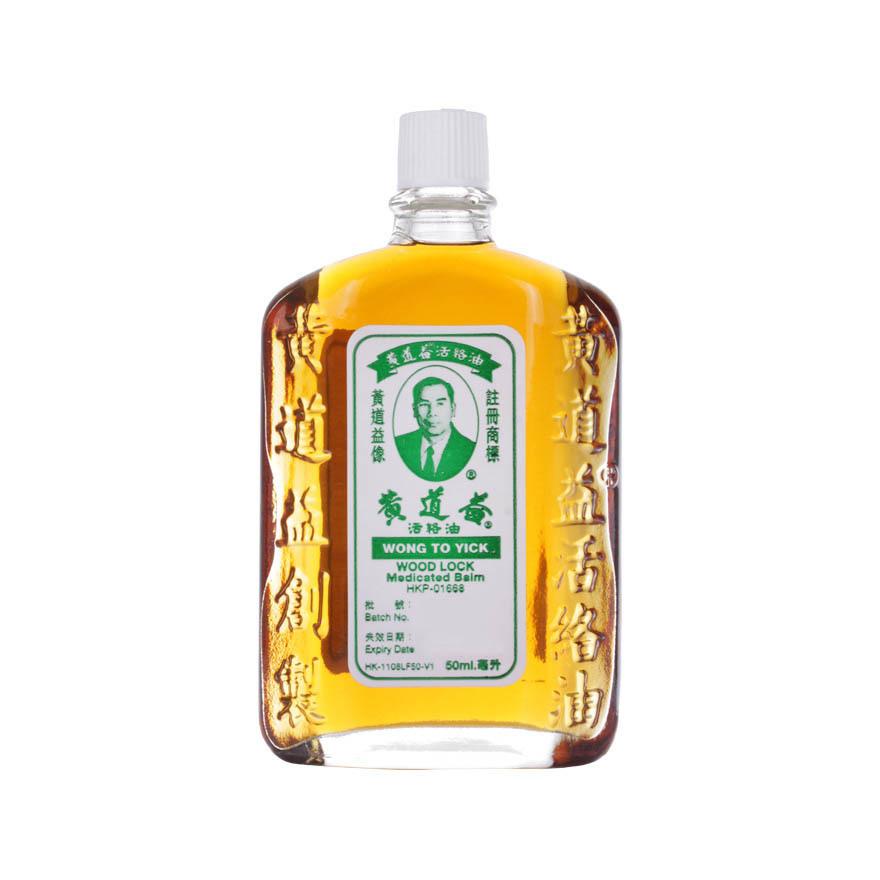 黃道益活絡油
