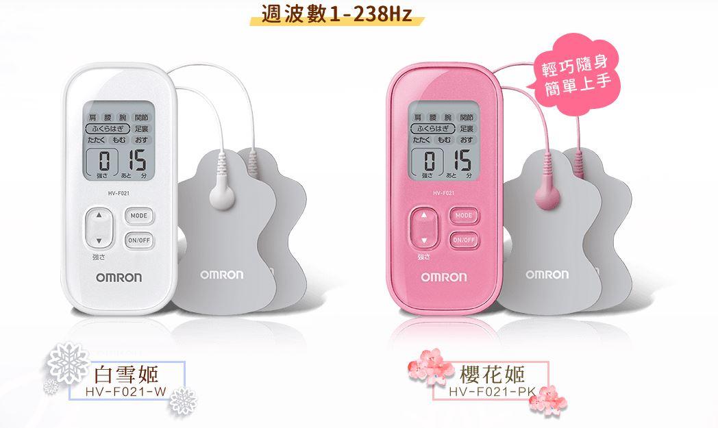 OMRON低週波治療器HV-F021