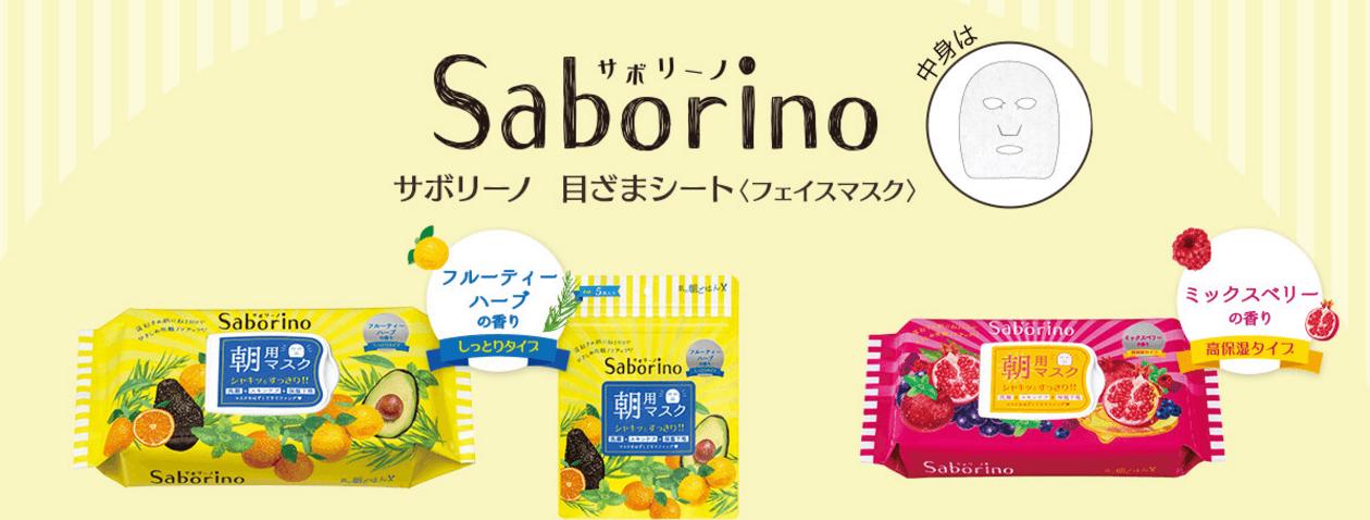 Saborino(晨間面膜)