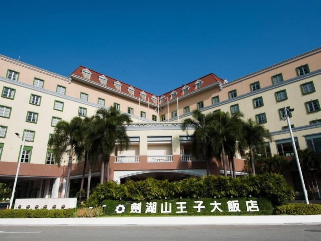 雲林劍湖山王子大飯店