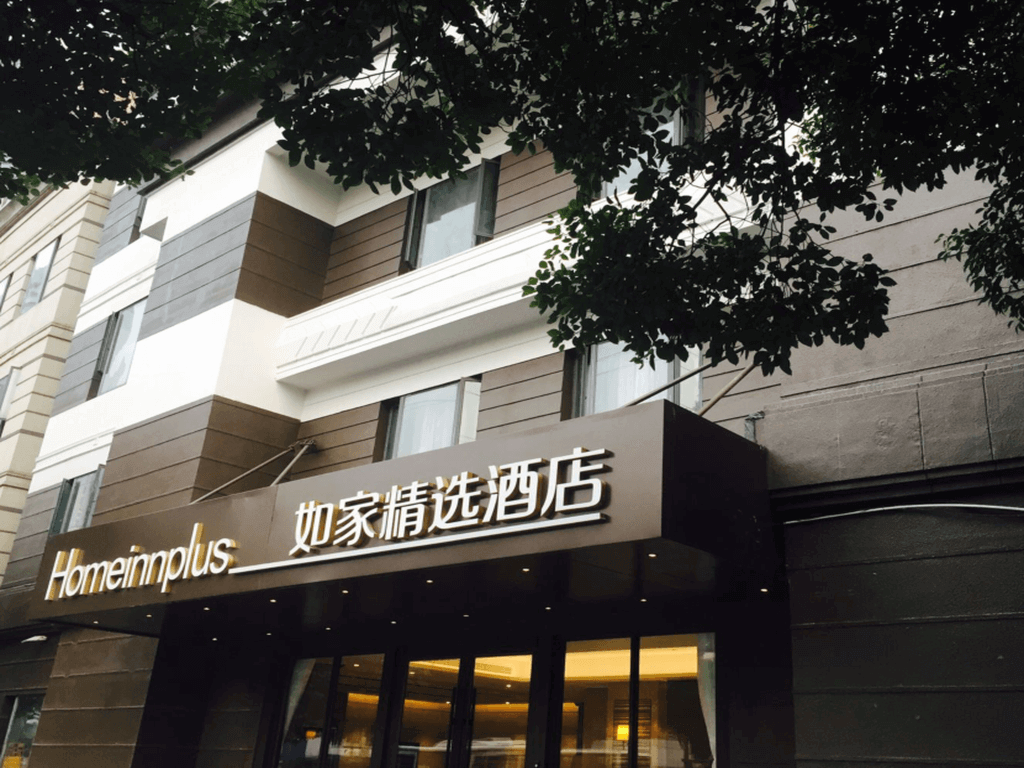 如家精選酒店上海新天地店 (Homeinnsplus Xintiandi Lujiabang Road)