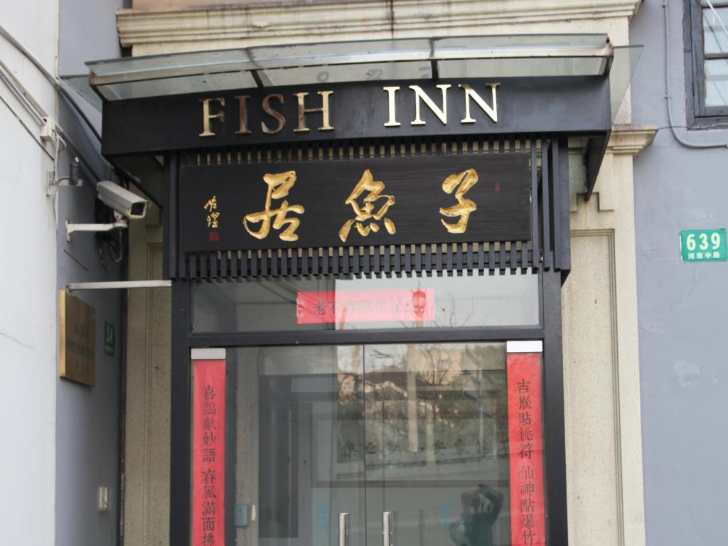 子魚居酒店上海外灘店 (Shanghai Fish Inn Bund)