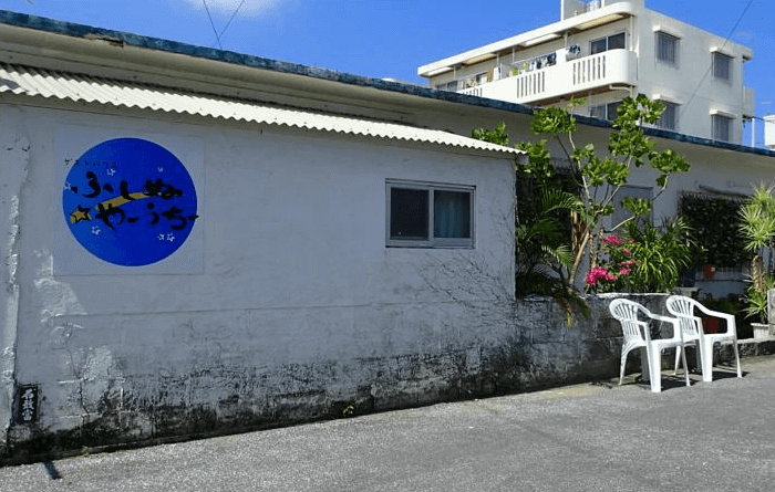 沖繩Fushinuyauchi民宿 (Okinawa Guesthouse Fushinuyauchi)