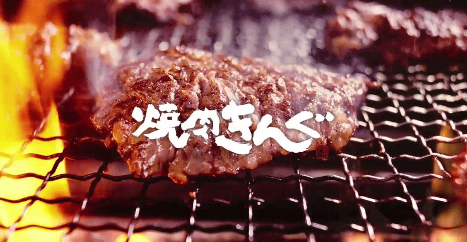 焼肉きんぐ(燒肉王)