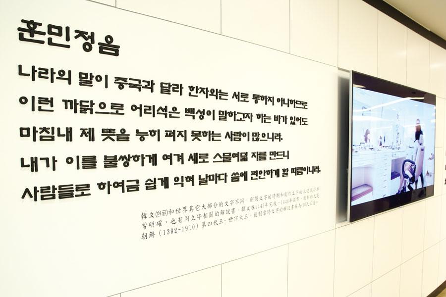 世宗學堂韓語教室
