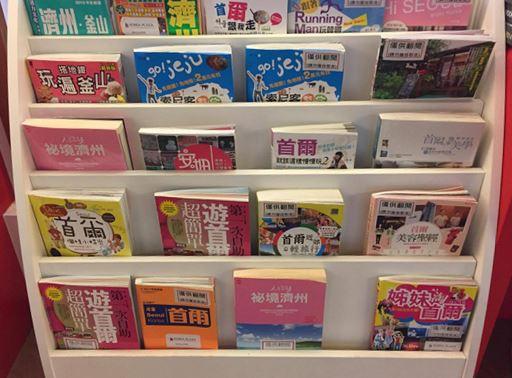 各式中文韓國旅遊書籍