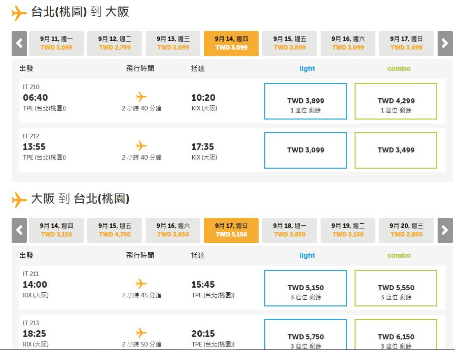 Step.2選擇欲搭乘的航班、票價類型