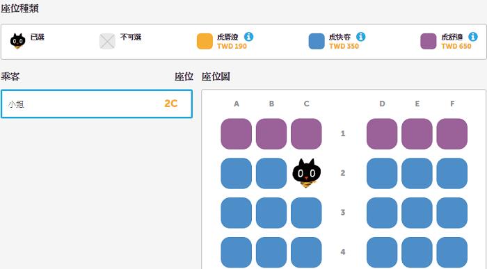 Step.4 選擇座位
