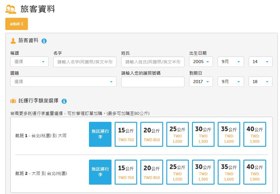 Step.3填寫乘客資料&加購個人需求
