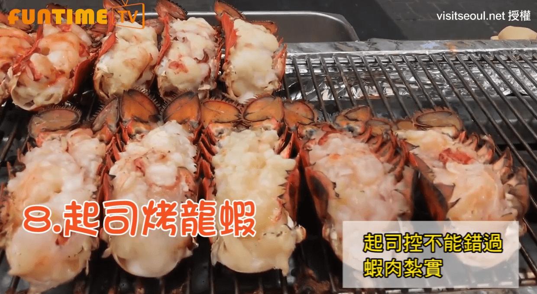 起司烤龍蝦