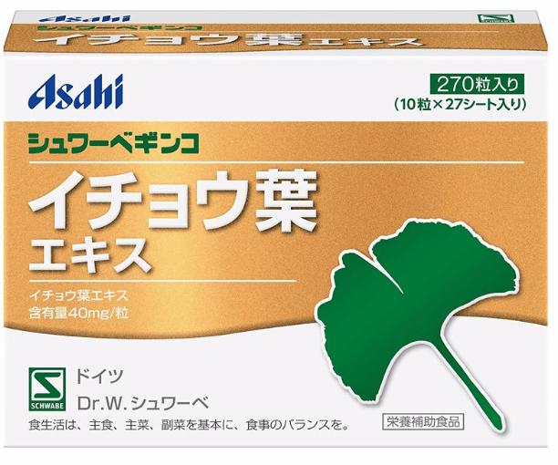 銀杏葉萃取物