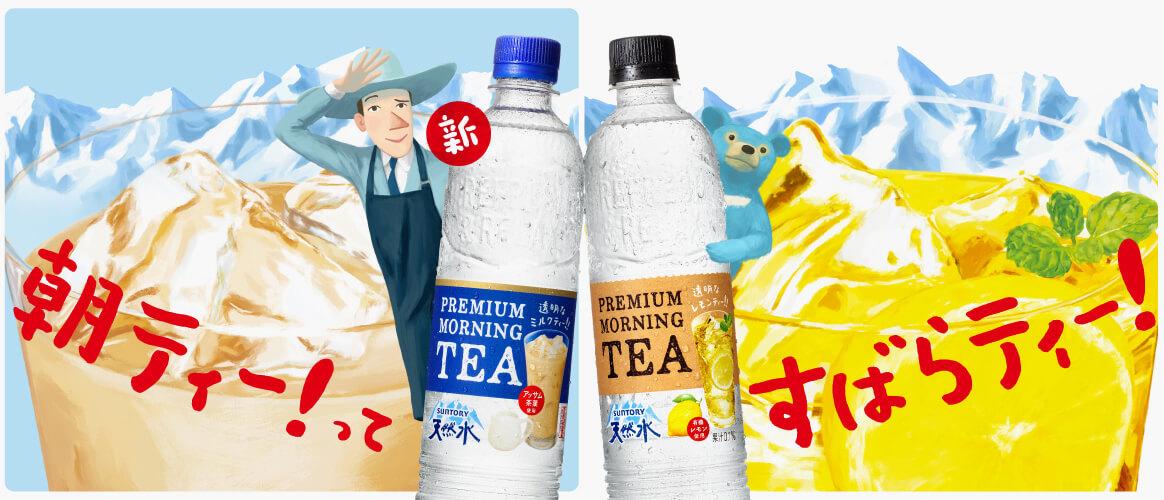 三得利透明奶茶
