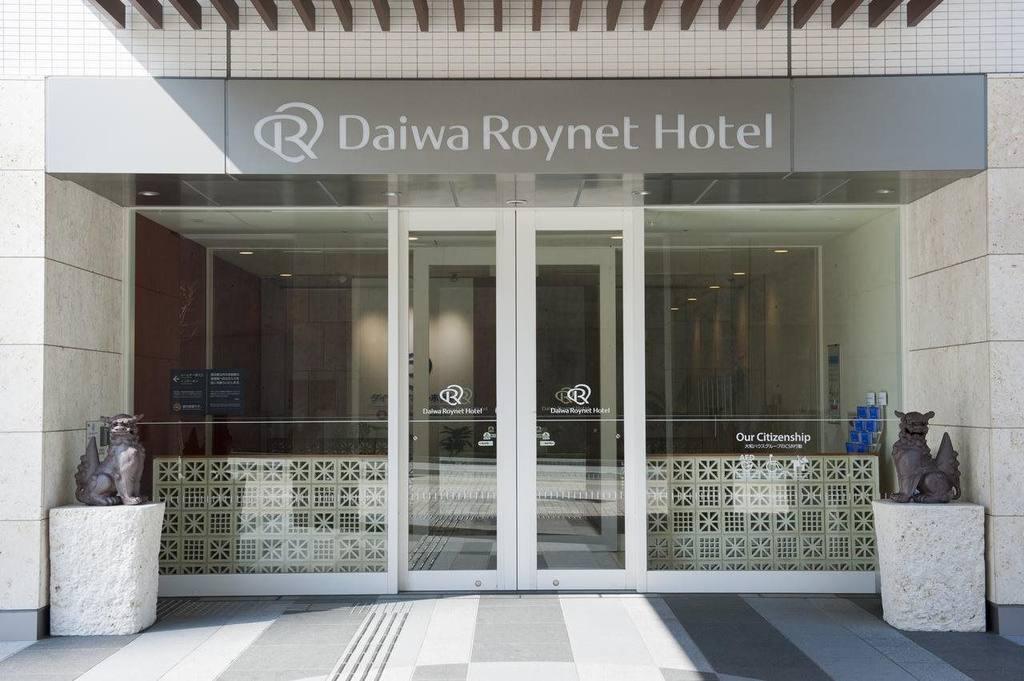 那霸歌町大和ROYNET飯店 (Daiwa Roynet Hotel Naha Omoromachi)
